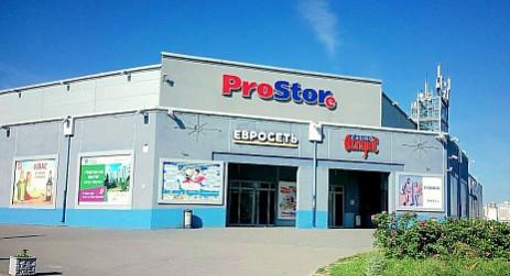 Гипермаркет ProStore Малиновка